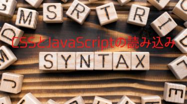 ワードプレスにおけるCSSとJavaScripの読み込み方法とシンタックスハイライトの導入。【初心者向け。プラグインなし】